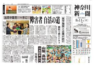 神奈川新聞一面トップ記事